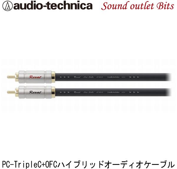 【audio technica】オーディオテクニカAT-RX25/1.3mREXATオーディオケーブル