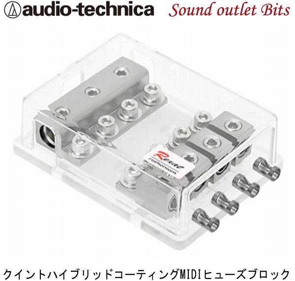 【audio-technica】オーディオテクニカ AT-RX40FB REXAT クイントハイブリッドコーティング MIDIヒューズブロック