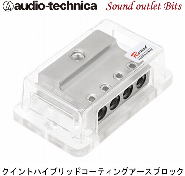 【audio-technica】オーディオテクニカ AT-RX44EB REXAT クイントハイブリッドコーティングアースブロック