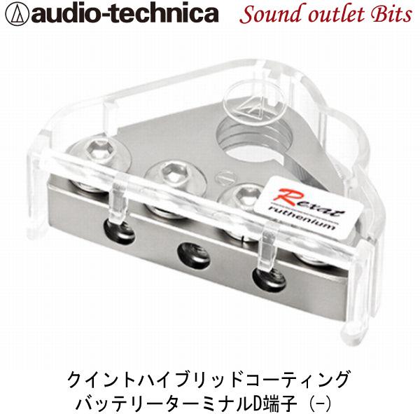 【audio-technica】オーディオテクニカ AT-RX51BN REXAT クイントハイブリッドコーティング バッテリーターミナルD端子(-用)