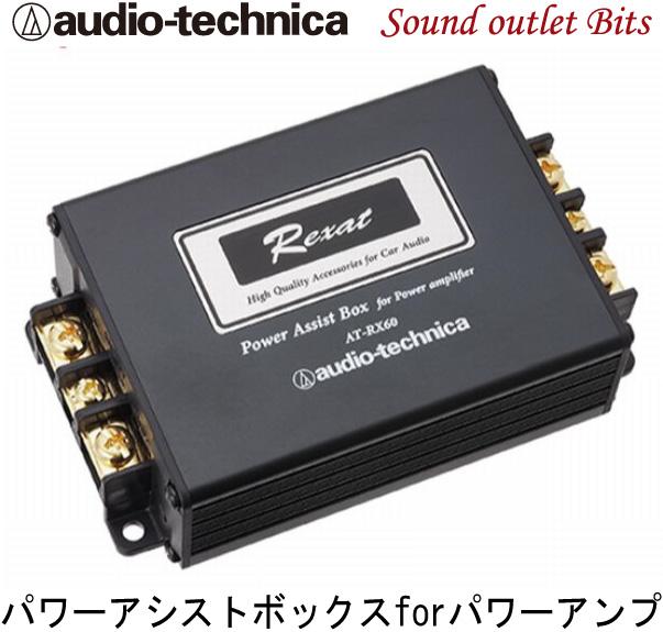 【audio-technica】オーディオテクニカREXAT AT-RX60 パワーアシストボックスforパワーアンプ