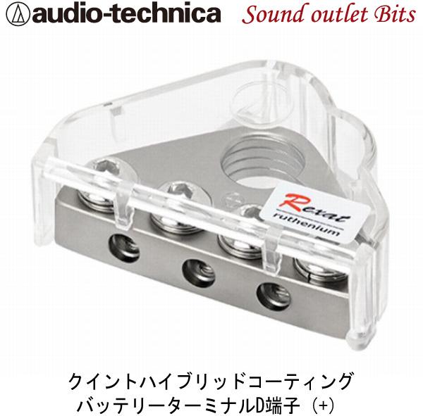【audio-technica】オーディオテクニカ AT-RX71BP REXAT クイントハイブリッドコーティング バッテリーターミナルD端子(+用)