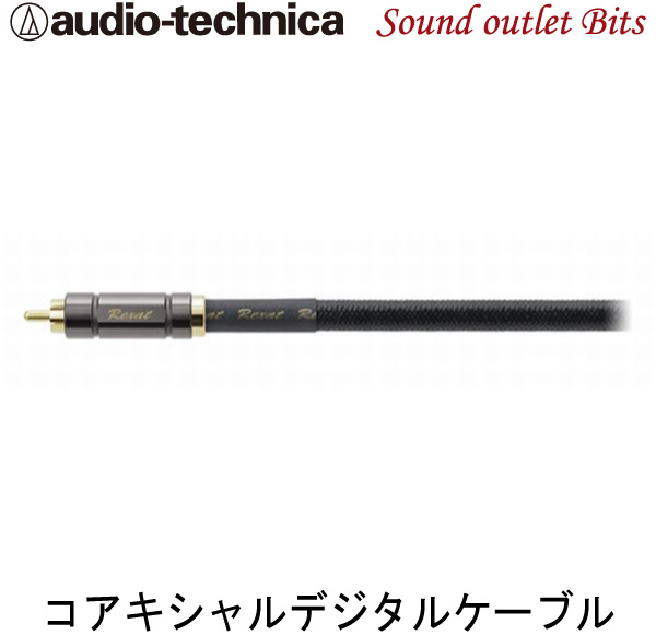 【audio technica】オーディオテクニカREXATAT-RX95/2.0mコアキシャルデジタルケーブル