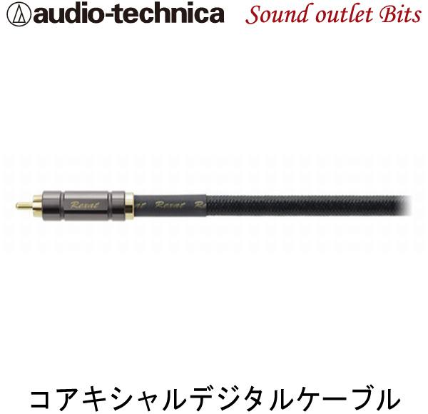 【audio technica】オーディオテクニカREXATAT-RX95/4.0mコアキシャルデジタルケーブル