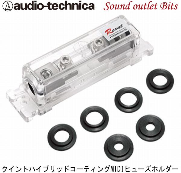 【audio-technica】オーディオテクニカ AT-RX11FH REXAT クイントハイブリッドコーティング 2・4・8ゲージ対応MIDIヒューズホルダー