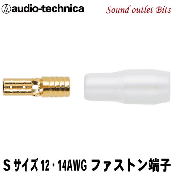 ばら売り ネコポス可 送料無料カード決済可能 audio-technica 注目ブランド ファストン端子Sサイズ12~14G用 1個売り オーディオテクニカTL12-110S8