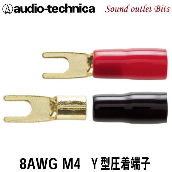 爆買いセール セール特価 24金メッキ仕上げ ネコポス可 オーディオテクニカスペード端子8ゲージ用1ペアTL8-M4Y audio-technica