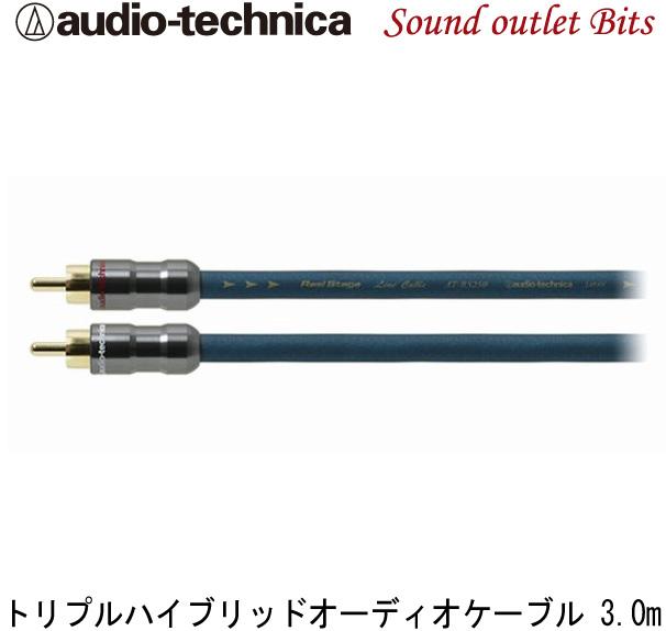 【audio technica】オーディオテクニカAT-RS250/3.0mトリプルハイブリッドオーディオケーブル