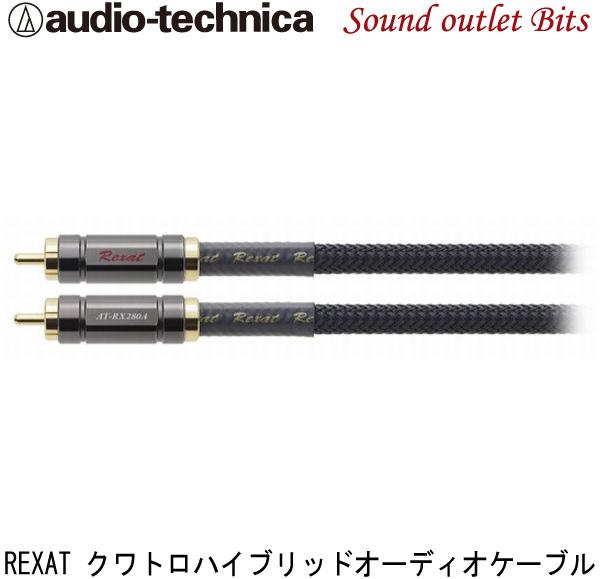 【audio technica】オーディオテクニカAT-RX280A/1.3 REXATオーディオケーブル
