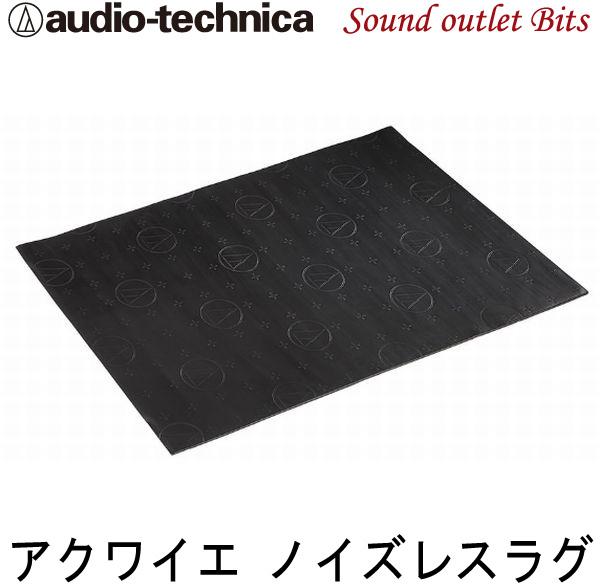 【audio-technica】オーディオテクニカ AT-AQ431P10ノイズレスラグ(AquieT)アクワイエ