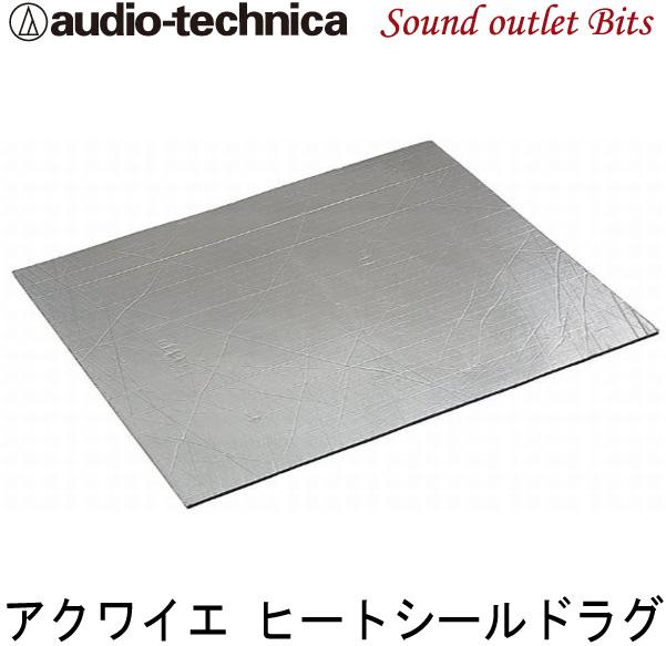 【audio-technica】オーディオテクニカ AT-AQ491P10ヒートシールドラグ(AquieT)アクワイエ