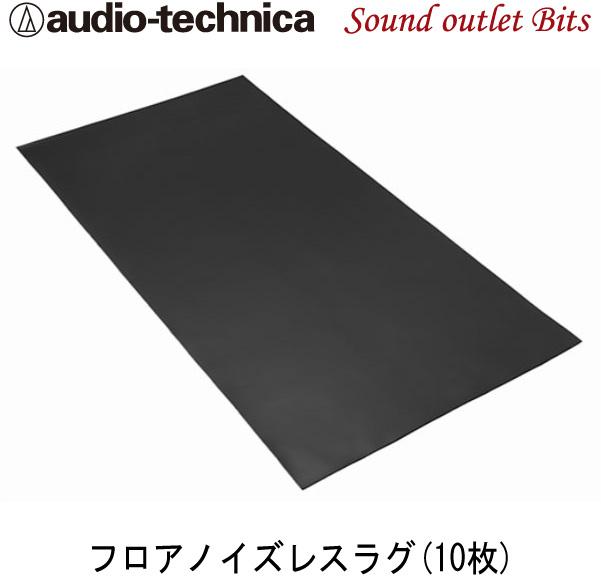 【audio technica】オーディオテクニカAT7430P10 フロアノイズレスラグ
