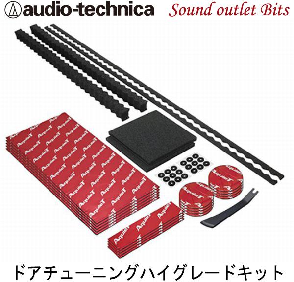 【audio technica】オーディオテクニカAT7505R AquieT(アクワイエ) ドアチューニングハイグレードキット