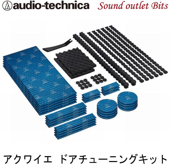【audio-technica】オーディオテクニカ AT-AQ405ドアチューニングキット防振キットデッドニング/(AquieT)アクワイエ制振・吸音・防音キット