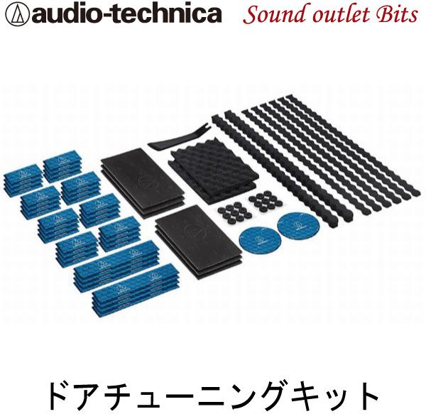 【audio-technica】オーディオテクニカ AT-AQ407ドアチューニングキット(AquieT)アクワイエ