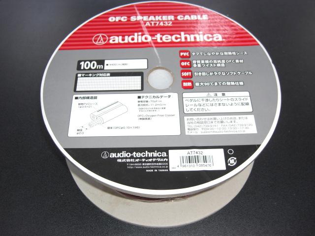 【audio-technica】オーディオテクニカAT7432 車載用 OFCスピーカーケーブル16ゲージ相当100mロール
