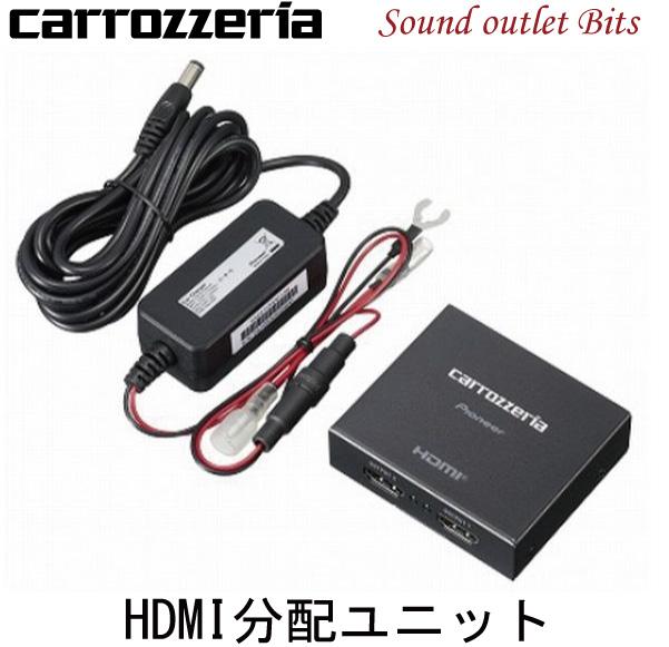 【carrozzeria】カロッツェリアCD-HMD1HDMI分配ユニット
