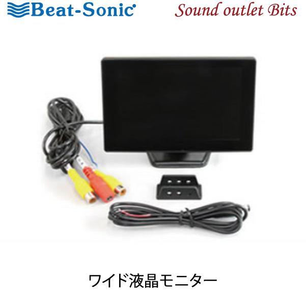 【Beat-Sonic】ビートソニックDPM2 5インチワイド液晶モニター