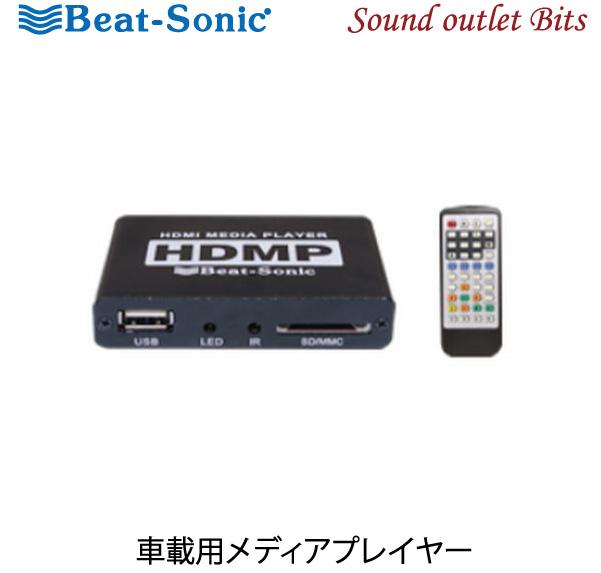 【Beat-Sonic】ビートソニックHDMP1A 車載用メディアプレイヤー