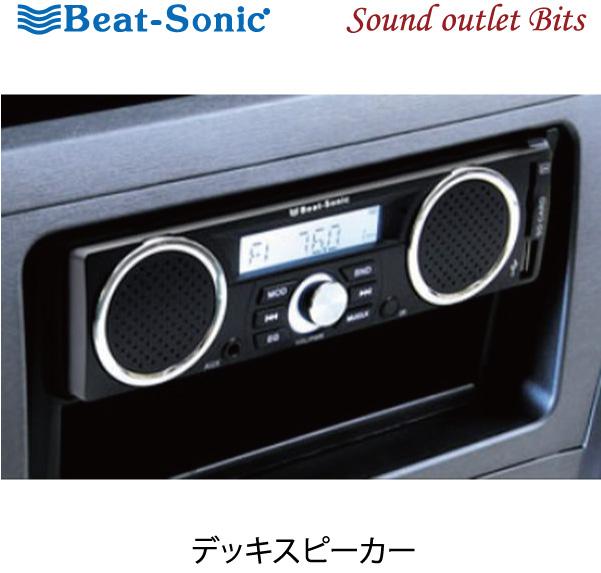 【Beat-Sonic】ビートソニックHDS2 デッキスピーカー