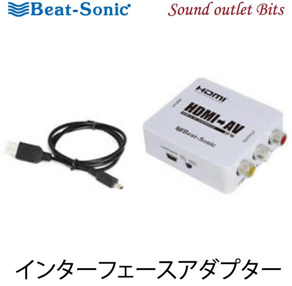 ネコポス可● 【Beat-Sonic】ビートソニックIF16AHDMI→RCA映像音声変換アダプター