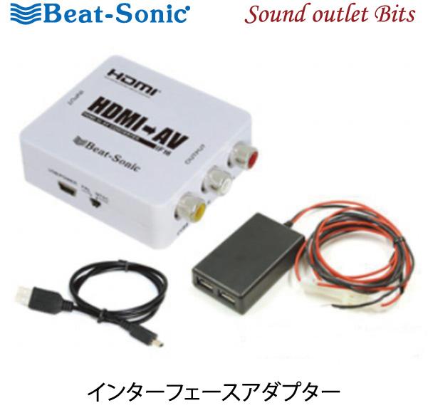 【Beat-Sonic】ビートソニックIF16STA HDMI→RCA映像音声変換アダプター電源ユニット同梱
