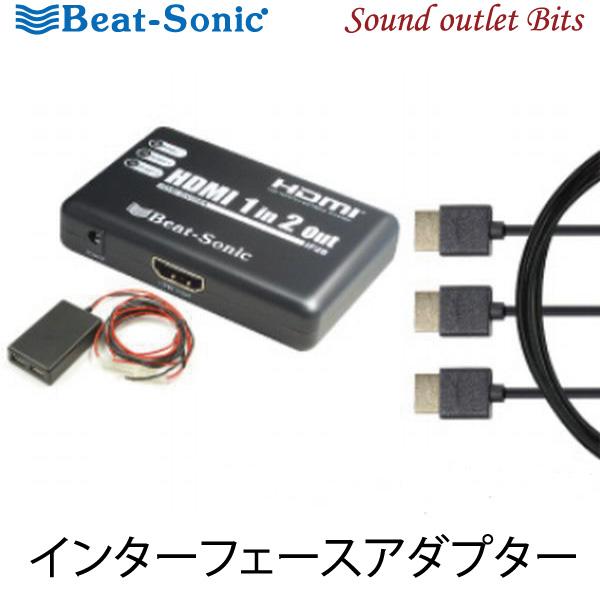 【Beat-Sonic】ビートソニックIF28ST インターフェースアダプターHDMIケーブル2m(3本)付属
