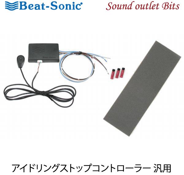 【Beat-Sonic】ビートソニックISC3 汎用アイドリングストップコントローラー