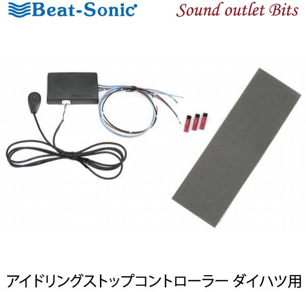 【Beat-Sonic】ビートソニックISCD3 ダイハツ車用アイドリングストップコントローラー
