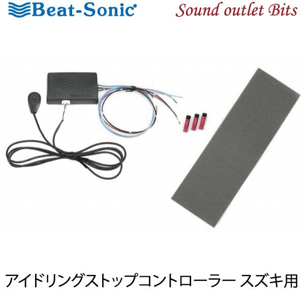 【Beat-Sonic】ビートソニックISCK3 スズキ車用アイドリングストップコントローラー