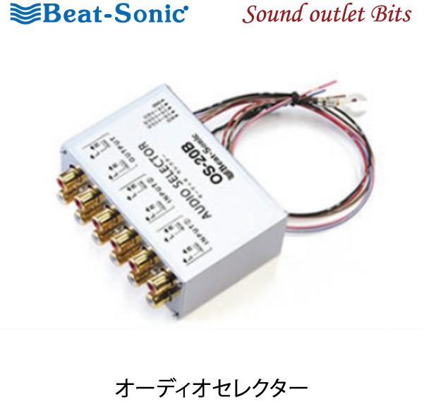 【Beat-Sonic】ビートソニック OS-20B オーディオセレクター