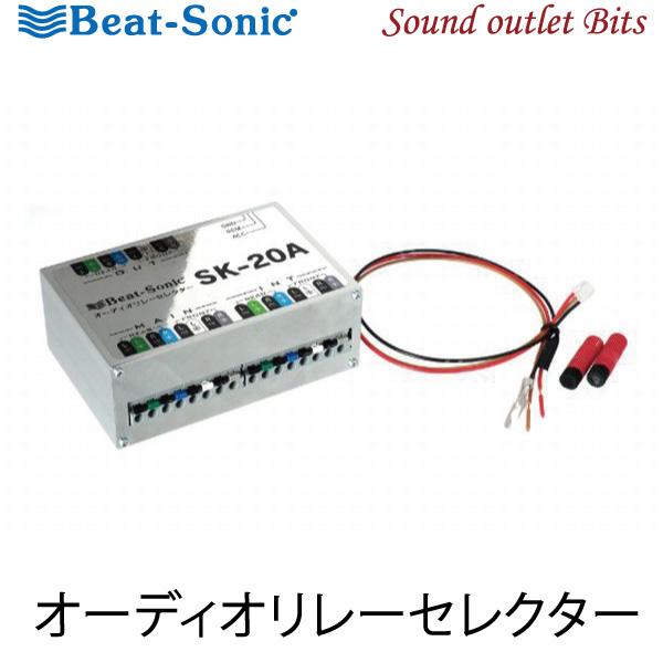 【Beat-Sonic】ビートソニックSK-20Aオーディオリレーセレクター(4ch)