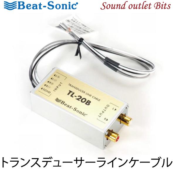 【Beat-Sonic】ビートソニックTL-20B トランスデューサーラインケーブル