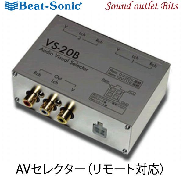 【Beat-Sonic】ビートソニックVS-20B リモート対応AVセレクター