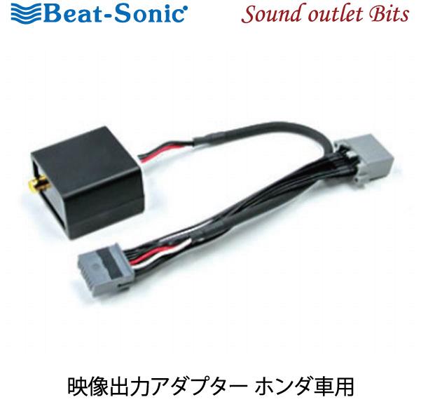 【Beat-Sonic】ビートソニックAVC41 映像出力アダプターホンダ車汎用メーカーオプションナビ付車