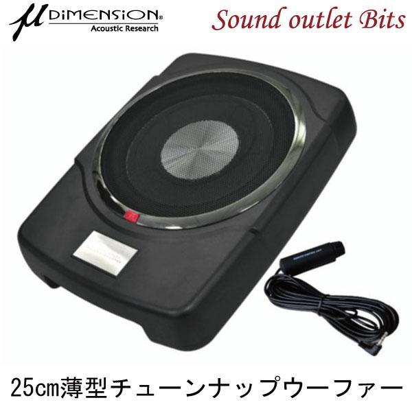 【μ-DIMENSION】ミューディメンションBlackBox X1010inch(25cm)薄型チューンナップサブウーファー