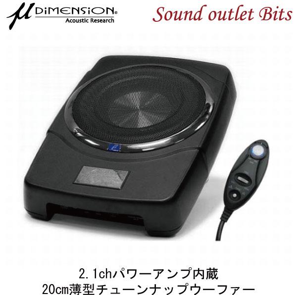【μ-DIMENSION】ミューディメンションBLACK BOX i8 8inch(20cm)薄型チューンナップサブウーファー(2.1chアンプ内蔵)