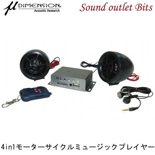 【μ-DIMENSION】ミューディメンションMCMP-01 4in1モーターサイクルミュージックプレイヤー