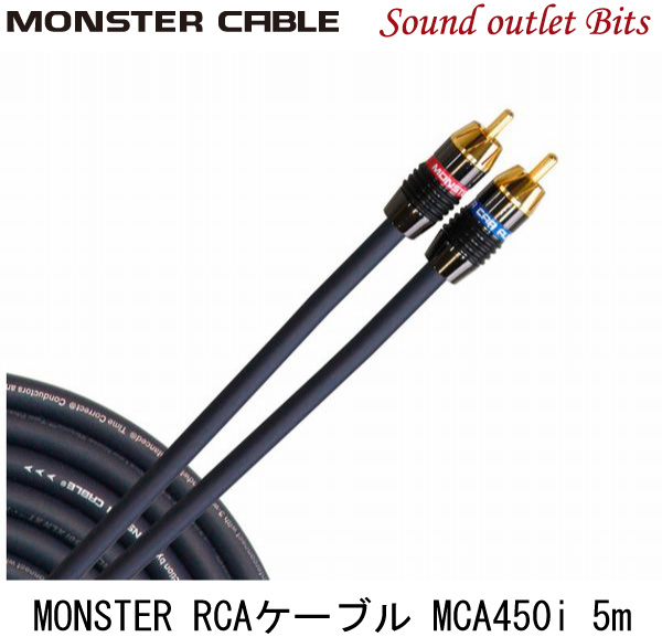 【MONSTER CABLE】モンスターケーブルMCA 450i-5.0M2ch RCAオーディオケーブル5.0m