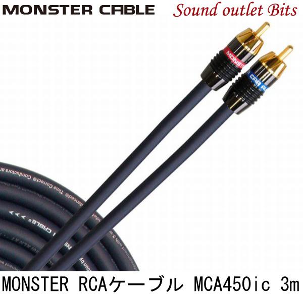【MONSTER CABLE】モンスターケーブルMCA 450ic-3M2ch RCAオーディオケーブル3.0m