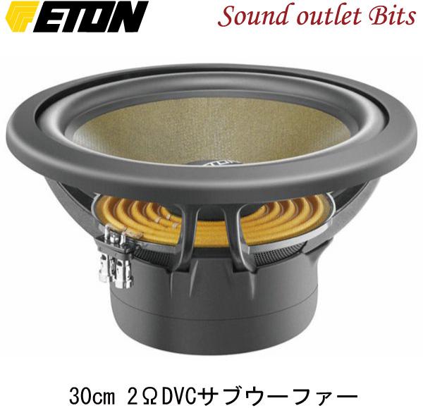 【ETON】イートン12-630 HEX 30cmサブウーファー