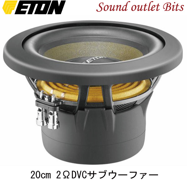 【ETON】イートン8-530 HEX 20cmサブウーファー