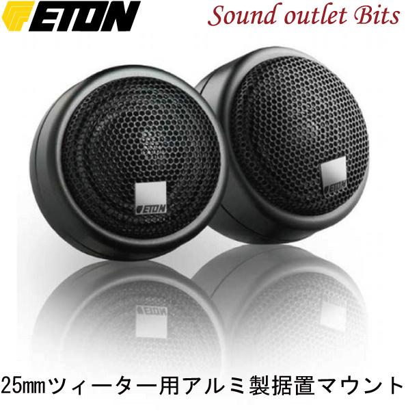 【ETON】イートンASM-25 25mmツィーター用 アルミ製据置マウント2個1組