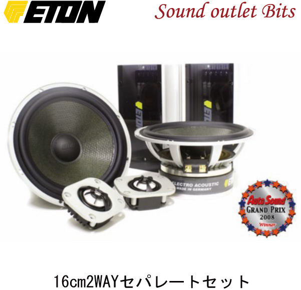 【ETON】イートンMGS-180 16cmセパレート2WAYスピーカー