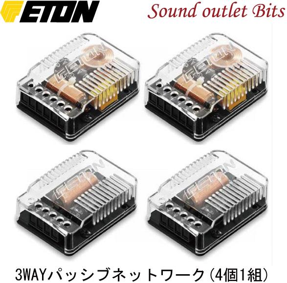 【ETON】イートンMRX-3W MAS/RSE/RSR/PRO/POWシリーズ用3wayパッシブネットワーク4個1組