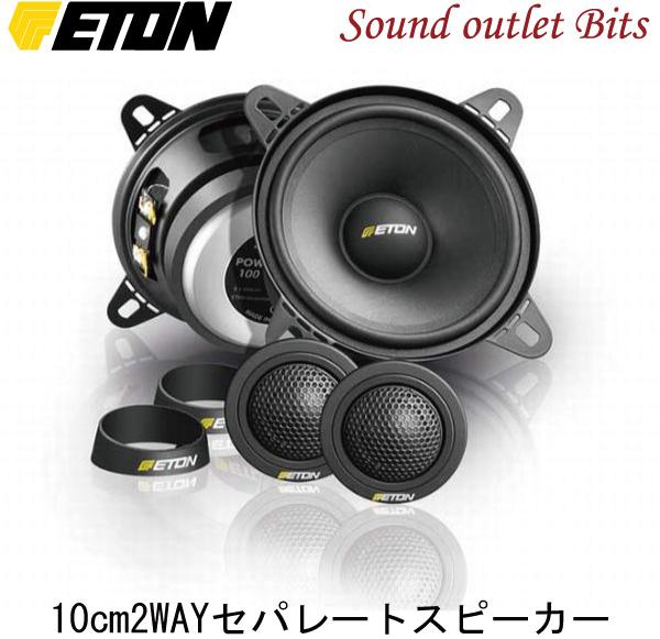 【ETON】イートンPOW-100.2 10cmセパレート2wayスピーカー