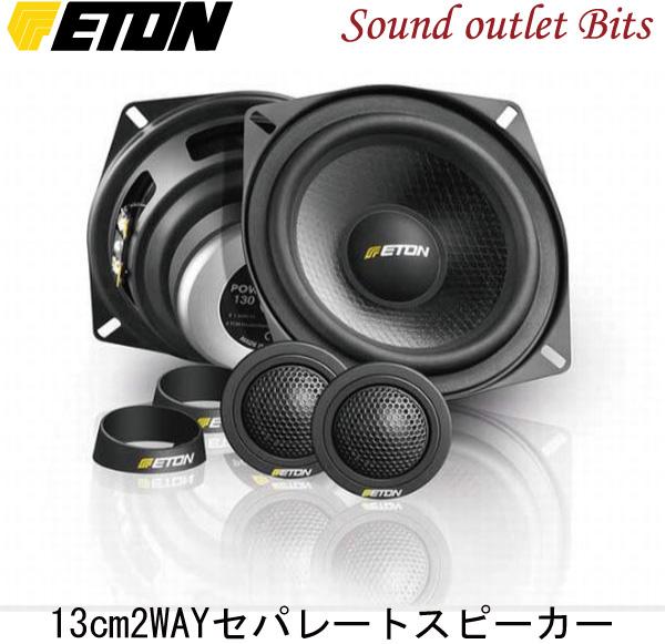 【ETON】イートンPOW-130.2 13cmセパレート2wayスピーカー