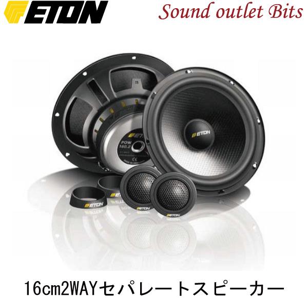 【ETON】イートンPOW-160.2 16cmセパレート2wayスピーカー