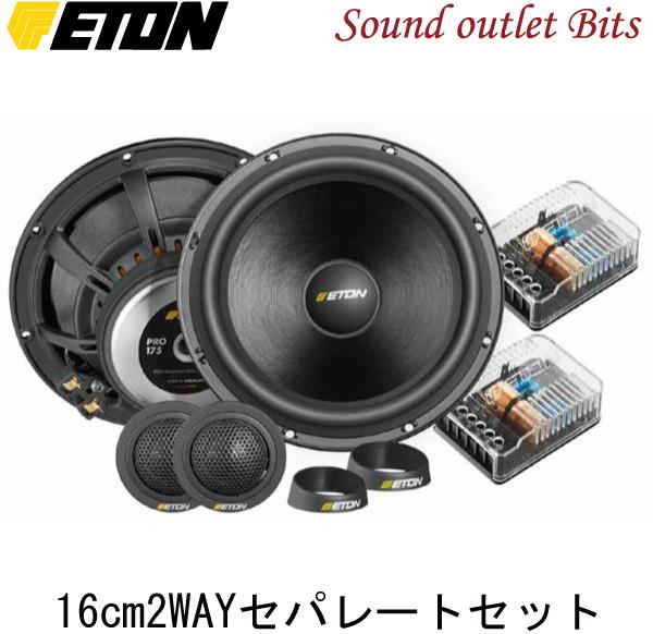 【ETON】イートンPRO-175 16cmセパレート2wayスピーカー