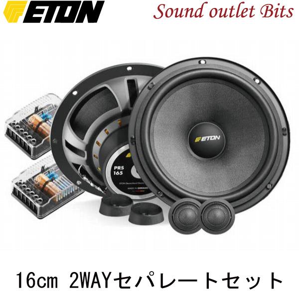 【ETON】イートンPRS-165.2 16cmセパレート2WAYスピーカー